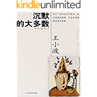 沉默的大多数-王小波经典作品集(逝世20周年纪念版) (王小波集)