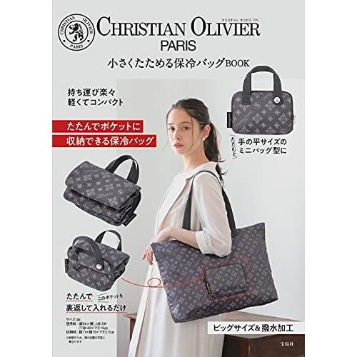 CHRISTIAN OLIVIER PARIS 小さくたためる保冷バッグ BOOK 画像
