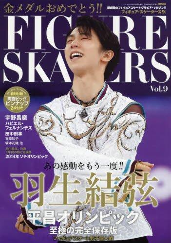 フィギュア・スケーターズ9 FIGURE SKATERS Vol.9【表紙:羽生結弦選手】