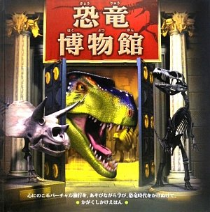 仕掛け絵本【恐竜博物館