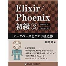 Elixir/Phoenix Primer Volume 2: Database and Query Struct (OIAX BOOKS) (Japanese Edition)