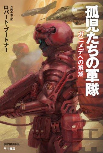 孤児たちの軍隊: ガニメデへの飛翔 (ハヤカワ文庫SF)