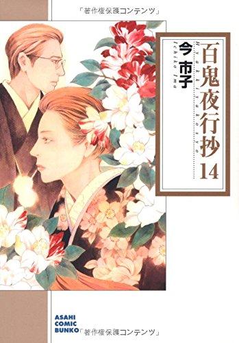 百鬼夜行抄 14 (朝日コミック文庫)