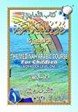 THE MEDINAH (MADINAH) ARABIC COURSE FOR CHILDREN: WORKBOOK LEVEL ONE (Arabic Edition)