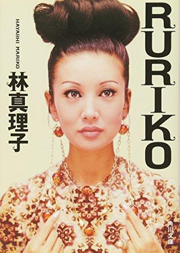 RURIKOの商品画像
