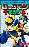 Rockman EXE (1) (ladybug Comics - ladybug Colo Comics) (2001) ISBN: 4091428711 [Japanese Import]