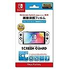 [任天堂ライセンス商品]SCREEN GUARD for Nintendo Switch(有機ELモデル)(ブルーライトカット+指紋防止タイプ)