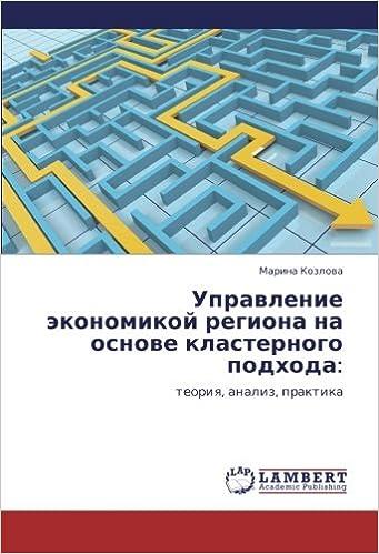 Book Upravlenie ekonomikoy regiona na osnove klasternogo podkhoda:: teoriya, analiz, praktika (Russian Edition)