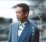 Ryuji Katsura - Nagarete Tsugaru [Japan CD] TECA-10729