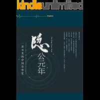 隐公元年:一部另类的中国思想史(不诋毁,不夸张,不曲解,溯源寻根,颠覆经典——熊逸带你走进不一样的国学世界。豆瓣8.8分)
