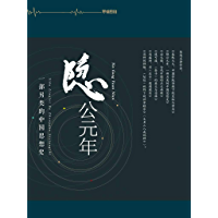 隐公元年:一部另类的中国思想史(熊逸书院,不诋毁,不夸张,不曲解,溯源寻根,颠覆经典——熊逸带你走进不一样的国学世界。豆瓣8.8分)