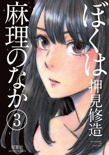 ぼくは麻理のなか(3) (アクションコミックス)