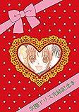 GAKUEN ALICE The Conclusion memorial book (Japanese Edition)