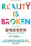 img - for Game to change the world(Chinese Edition) book / textbook / text book