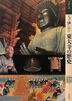 Motto shiritai tōdaiji no rekishi Text fb2 ebook