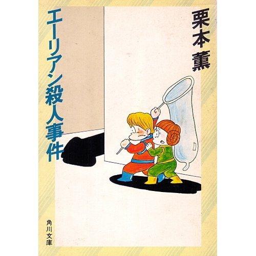 エーリアン殺人事件 (角川文庫 緑 500-2)
