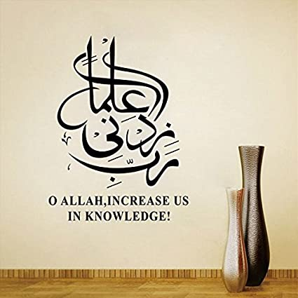 Amazon DIY Removable Islamic Muslim Culture Surah Arabic Classy Quotes Calligraphy