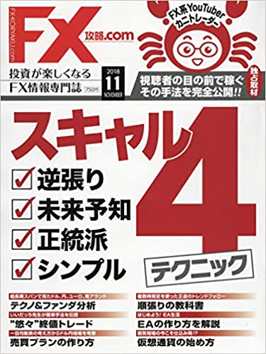FX攻略.com 2018年11月号, manga, download, free