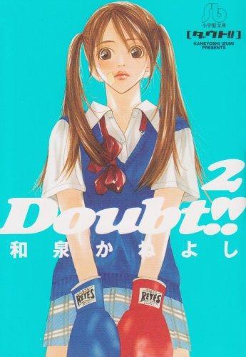 ダウト!! 2 (小学館文庫 いI 2)