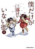 僕だけがいない街(5)<僕だけがいない街> (角川コミックス・エース)