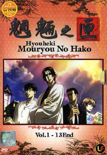 Hyouheki : Mouryou No Hako (TV 1 - 13 end) (DVD)