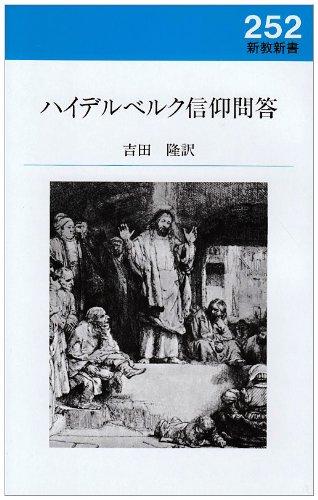 ハイデルベルク信仰問答 (新教新書)