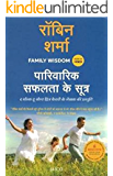 Family Wisdom  (Hindi)