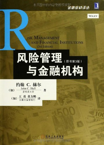 Risk Management and Financial Institutions (original book 3rd edition) - 风险管理与金融机构(原书第3版) (Risk Management And Financial Institutions 3rd Edition)