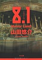 8.1―Horror Land (角川文庫)