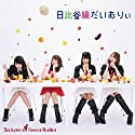 2o Love to Sweet Bullet / 日比谷線ダイアリー[通常盤]の商品画像