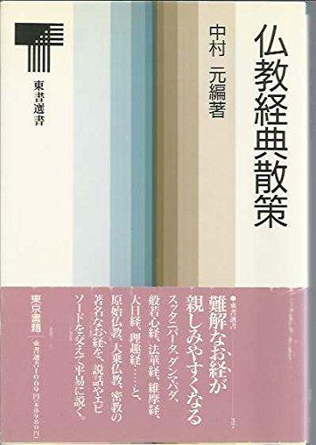 仏教経典散策 (東書選書)