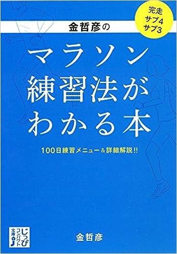 金哲彦のマラソン練習法がわかる本 (じっぴコンパクト文庫)