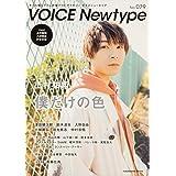 VOICE Newtype No.79