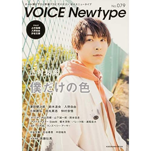 VOICE Newtype 表紙画像
