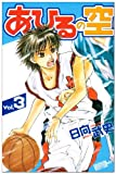 Ahiru No Sora [In Japanese] Vol.3