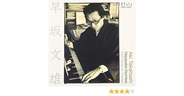 Fumio Hayasaka:Piano the Room: Amazon.es: Música