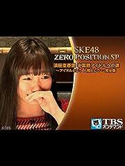 SKE48 ZERO POSITION SP 須田亜香里 中国語アイドルへの道〜アイドルとして 人間として〜完全版