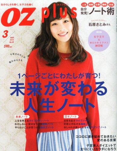 OZ plus (オズプラス) 2014年 03月号 [雑誌]
