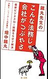 鐵丸先生のこんな法務じゃ会社がつぶれる  電子書籍