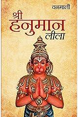 SHREE HANUMAN LILA  (Hindi) Kindle Edition