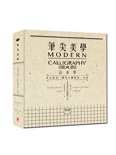 Modern Calligraphy (Chinese Edition) by Molly Suber Thorpe