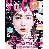 2021年9月号 uka(ウカ)ネイル 限定カラー&UV ハンドクリーム・他