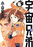 Uchu Kyodai [Space Brothers] - Vol.23 (Morning KC Comics) Manga
