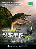 恐龙星球:揭秘史前巨型杀手(修订版)