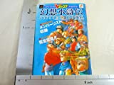 Genso Suikoden Game Guide Capture Book Japan Import