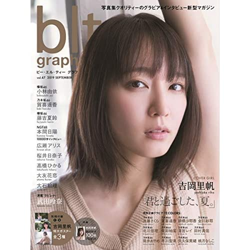 blt graph. Vol.47 表紙画像