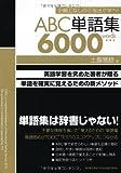 ABC単語集6000words