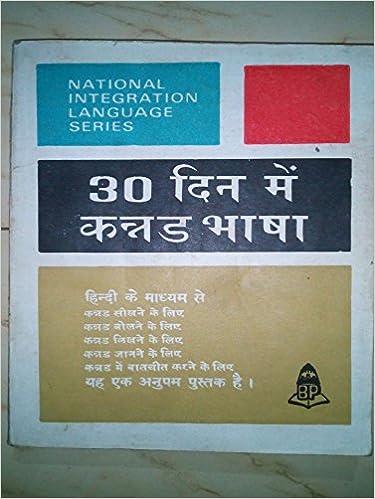 Learn Kannada In 30 Days Book