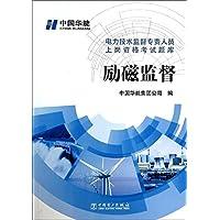 电力技术监督专责人员上岗资格考试题库:励磁监督