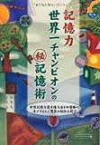 記憶力世界一チャンピオンのマル秘記憶術 (GAIA BOOKS)